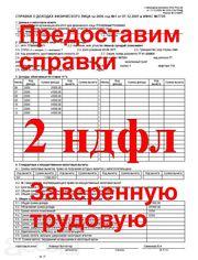 2НДФЛ заверенная  трудовая Краснодар Без предоплаты.
